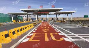 高速公路收费站彩色防滑路面应用场景以及案例